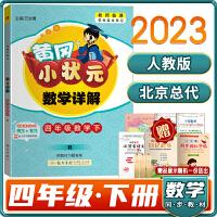 新版2020春黄冈小状元数学详解 四年级下册R(人教版)同步讲解类 附课本习题答案