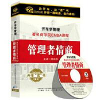 开车学管理 著名商学院EMBA课程 管理者情商3CD