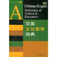 【正版二手书9成新左右】汉英文化教育词典 李开荣 中国书籍出版社