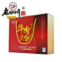 【重庆特产】老四川礼盒装牛肉干 三种组合   零食 小吃 特产包邮