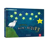 趣味触感玩具书系列 和我一起数星星 0-2-3-6岁宝宝启蒙认知早教书 儿童幼儿亲子阅读书籍幼儿园大班教材和我一起数瓢