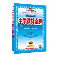 中学教材全解高中语文必修3RJ人教版学案版教材同步学习工具书金星教育2021版