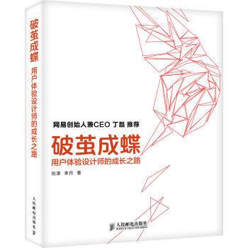 破茧成蝶(pdf+txt+epub+azw3+mobi电子书在线阅读下载)