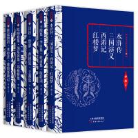 李敖主编国学经典名著:文学篇 精装(套装共5册)
