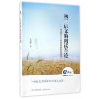 初三语文的阅读奇迹――河南麦子王桂香的新教育课堂
