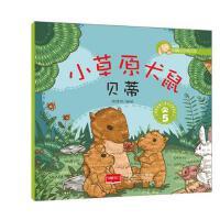 正版图书 小草原犬鼠贝蒂 5-幸福的动物庄园 悦读坊 9787510141850 中国人口出版社 正品 枫林苑图书专营