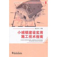 【二手书8成新】小城镇建设实用施工技术指南 黄志安 天津大学出版社