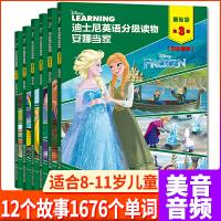 迪士尼英语分级读物 全6册小学生英语课外读物 英语绘本小学三年级 四五六年级阅读书籍零基础自学启蒙教材9-12岁儿童故