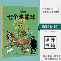 中国少儿:新版丁丁历险记――七个水晶球(第12集)(小16开)
