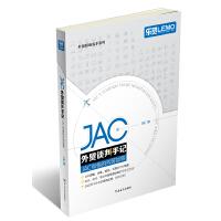 JAC外贸谈判手记――JAC和他的外贸故事(福步大神、谈判高手JAC继《JAC外贸工具书》后又一力作)
