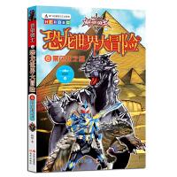 铠甲勇士之恐龙世界大冒险6《黑色龙之魂》