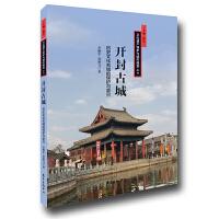 开封古城――历史文化名城的保护与复兴