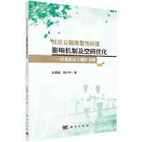 社区公园恢复性环境影响机制及空间优化--以重庆市主城区为例