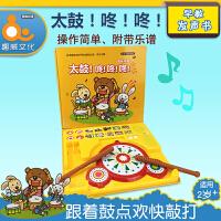趣威文化 有声绘本太鼓咚咚咚敲敲乐器音乐玩具婴儿幼儿益智启蒙