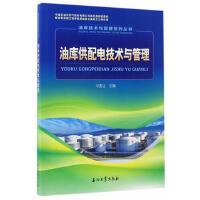 【正版二手书9成新左右】油库供配电技术与管理 马秀让 石油工业出版社