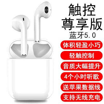 【】苹果无线蓝牙耳机iPhone7/8/X/xs max双耳入耳式迷你超小跑步运动耳塞开车i7plu 白色-蓝牙5.0『无线充 触控版 』 标配 苹果安卓通用