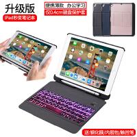 2018新款iPad键盘苹果iPad air2保护套网红9.7英寸2017新版平板电脑pro10.5 【背光款】黑色【