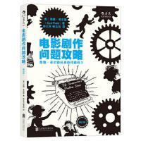 【二手旧书8成新】电影剧作问题攻略 悉德 菲尔德 北京联合出版公司9787550285460