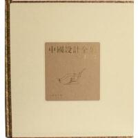 中国设计全集 卷十二:工具类编・生产篇