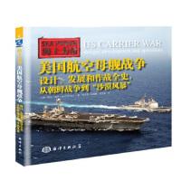 """美国航空母舰战争设计、发展和作战全史,从朝鲜战争到""""沙漠风暴"""""""