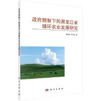 政府规制下的黑龙江省循环农业发展研究