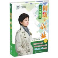 包邮包票 王利芬分享创新+创业 5DVD 柳传志 马云 史玉柱鼎力推荐