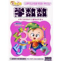 礼盒装3张DVD儿童幼教《学数数》开心果系列