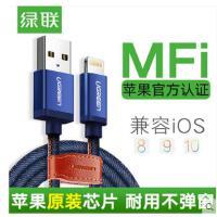绿联iPhone6数据线mfi认证苹果手机5s/7Plus单头ipad充电器线加长