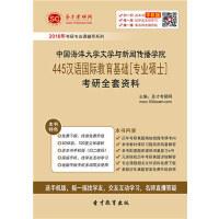 2019年中国海洋大学文学与新闻传播学院445汉语国际教育基础[专业硕士]考研全套资料/445 中国海洋大学 文学与新
