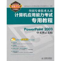 全国专业技术人员计算机应用能力专用教程――PowerPoitn 2003中文演示文稿(职称计算机考试专用,附赠智能题库