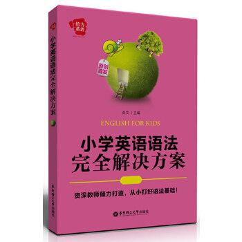 语法完全解决方案(pdf+txt+epub+azw3+mobi电子书在线阅读下载)