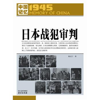 中国记忆1945·日本战犯审判