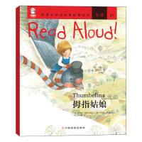 Read Aloud:拇指姑娘