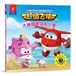 超级飞侠3D互动图画故事书・大珊瑚礁岛的小猪