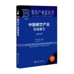 餐饮产业蓝皮书:中国餐饮产业发展报告(2018)