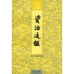白话资治通鉴(共20册)