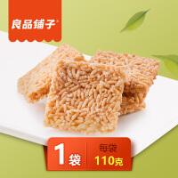 良品铺子糯米锅巴110g/袋 原味/香辣味膨化食品休闲零食小吃