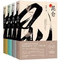 昆仑1-4(全套共4册)大结局 凤歌继《灵飞经》后武侠巨著 金庸后又一狭义作者