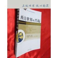 【二手旧书85成新】诺贝尔经济学奖经典译丛:西方世界的兴起 【小16开】 /【美】道格拉斯诺斯 罗伯斯托马斯 著 厉以