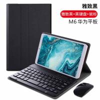 华为M6平板蓝牙键盘保护套10.8英寸电脑壳带鼠标8.4学生皮套SCM-W09无线外
