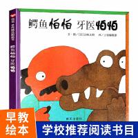 正版鳄鱼怕怕牙医怕怕绘本 五味太郎少低幼儿童宝宝小孩亲子情商启蒙绘本故事图书籍0-1-2-3-4-5-6岁宝宝睡前童话