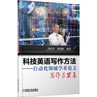 科技英语写作方法――自动化领域学术论文写作与发表