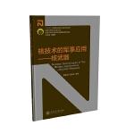 核能与核技术出版工程:核技术的军事应用――核武器