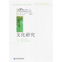 文化研究(第37辑)(2019年・夏)