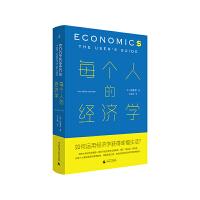 每个人的经济学