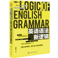 英语语法新逻辑