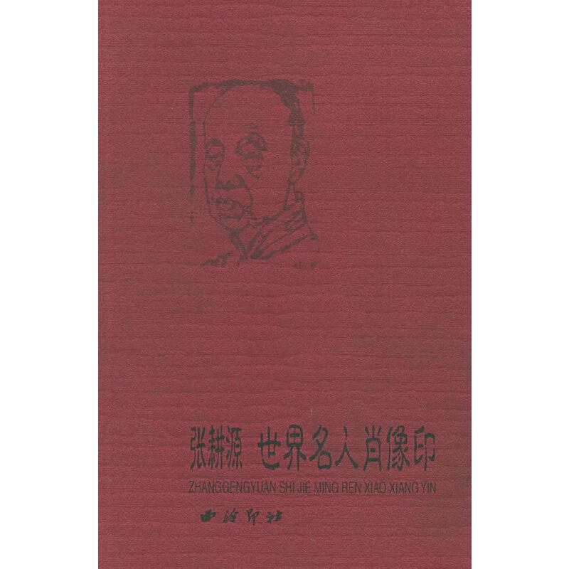 张耕源:世界名人肖像印