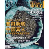 新生代调查:普洱调戏中国富人(2007年7月号・总第63期)