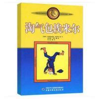 新版林格伦作品选集 美绘版-淘气包埃米尔 [7-10岁]儿童文学(瑞典)林格伦著少年儿童出版社新华书店正版