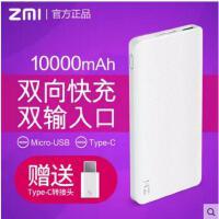 【支持礼品卡】ZMI紫米10000毫安移动电源超薄聚合物充电宝便携迷你苹果手机通用